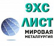 Полоса сталь 9ХС, лист стальной 9хс инструментальный ГОСТ 5950-2000 Иркутск