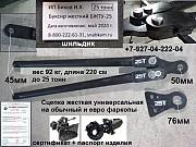 Жесткая сцепка КАМАЗ 25 тонн БЖТУ-25 Москва