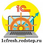 1С:ФРЕШ - облачная 1С:Бухгалтерия 8 и другие программы 1С через интернет Москва