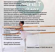 Занятия балетом для детей и взрослых Казань