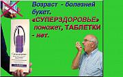 """Сахарный диабет излечим. Уникальный аппарат """"Суперздоровье"""" избавит от диабета Москва"""