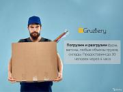 Грузчики, разнорабочие, переезды, вывоз мусора в Омске Омск