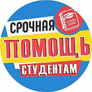 Оформим диплом, курсовую, отчёт, реферат Санкт-Петербург