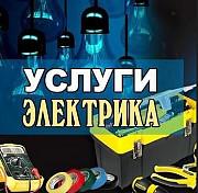 Мастер на час выручит вас Новосибирск