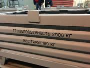 Предлагаем, продаём ящики, тару металлическую, технологическую Челябинск