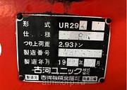 Кран манипулятор Unic Crane UR294 RK гв 1992 КМУ грузопод 3 тн стрела 4 вылетадлиной 10 м простые л Москва