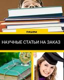 Помощь студентам, аспирантам и кандидатам наук, на любом этапе Санкт-Петербург