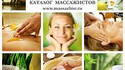 Массаж в Москве, каталог массажистов, база массажа Москва