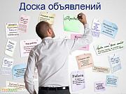Размещение объявлений на досках объявлений РФ, РБ, KZ, UA, LT Москва
