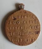 Памятная медаль 300 лет дому Романовых Пермь