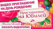 Видеомонтаж, слайдшоу, видеоприглашения, юбилеи Челябинск