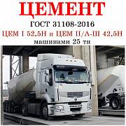 Цемент ЦЕМ II/А-Ш 42, 5Н (ПЦ-400-Д20 по ГОСТ 10178-85) навалом машинами Москва