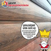 ЦАРЬСАЙДИНГ: металлический сайдинг Блок-Хаус 4Д одноволновый венец под рубленое бревно c тиснением к Пермь