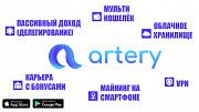 ARTERY NETWORK -инновационный блокчейн проект, с которым вы зарабатываете 24 часа в сутки Москва