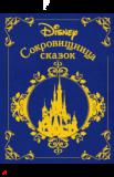 СОКРОВИЩНИЦА СКАЗОК. ДИСНЕЙ Екатеринбург