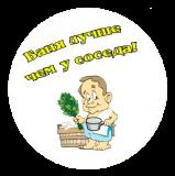Товары для бань, саун и хамамов в Барнауле Барнаул