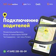 Работа в такси на Яндекс платформе Москва