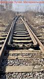 Выкуп рельс, жд путей, вагонов, всп, продать жд кран, сдать вагоны в лом Екатеринбург
