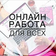 Требуется консультант в интернет-магазин Екатеринбург
