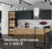 Продается мебель Тюмень