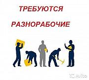 Требуется разнорабочий Санкт-Петербург