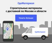 Сервис доставки строительных материалов Москва