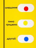 Настольная игра Винное Казино Москва