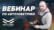 Мастер класс для автоэлектриков Москва