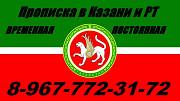 Регистрация (прописка) в Казани постоянная и временная. Казань
