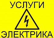 Уcлуги ЭЛEKТPИKA Москва