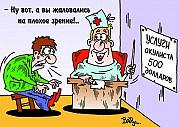 Приём врачом офтальмологом, окулистом Красноярск