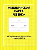 Медицинская карта в детский сад, школу Красноярск