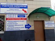 Вызов нарколога на дом, круглосуточно Красноярск