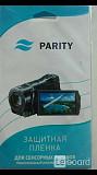 Защитная пленка видеокамера perity 85/120 мм новая аксессуар техника электроника телефон смартфон Москва