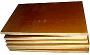 Стеклоткстолит СТЭФ, СТЭБ, КАСТ-В, фольгированный, текстолит А, Б, ПТ, ПТК, фибра листовая ФЭ, ФТ Самара