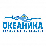 Бесплатное занятие в детской школе плавания «Океаника» филиал в Вешняках Москва
