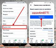 Промокод Озон - ozon4m877i даром Красноярск