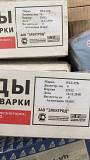Покупаем электроды ОЗЛ-25Б Новосибирск