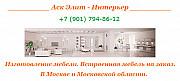 Изготовление мебели. Встроенная мебель на заказ. В Москве и Московской области. Москва