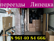Перевозка грузов Липецк