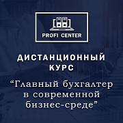"""Дистанционный курс """"Главный бухгалтер в современной бизнес - среде"""" Ульяновск"""