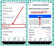 Промокод Озон ozon4m877i купон Саранск