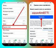 Промокод Озон ozon4m877i купон Иваново