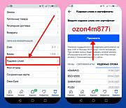 Промокод Озон ozon4m877i купон Липецк