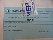 Неликвиды АИР-30, ИРТ-5320Н ЭЛЕМЕР распродажа, торг Москва
