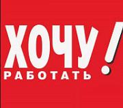Специалист по продажам Новосибирск