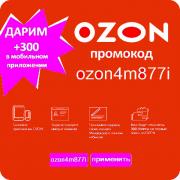 Промокод Озон ozon4m877i новый Оренбург