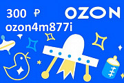 Промокод Озон ozon4m877i баллы Ярославль