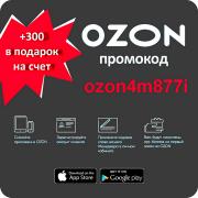 Промокод Озон ozon4m877i 300 баллов Улан-Удэ