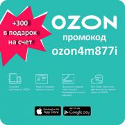 Промокод Озон ozon4m877i купон Орел